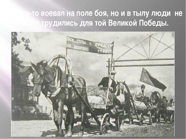 Кто-то воевал на поле боя, но и в тылу люди не жалея сил трудились для той В...