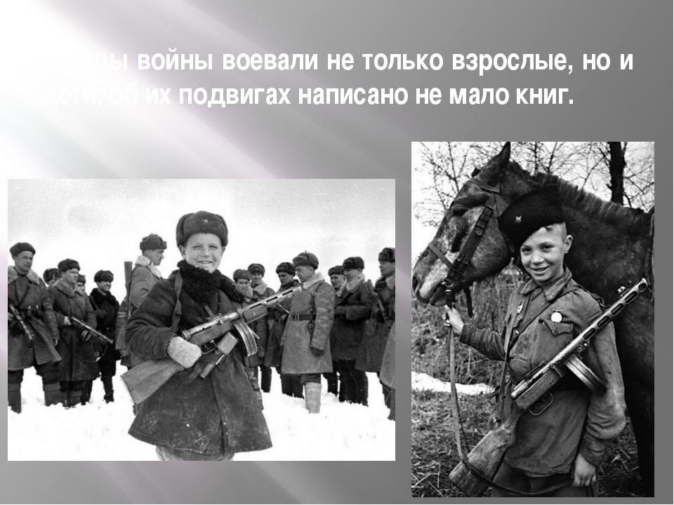 В годы войны воевали не только взрослые, но и дети, об их подвигах написано н...