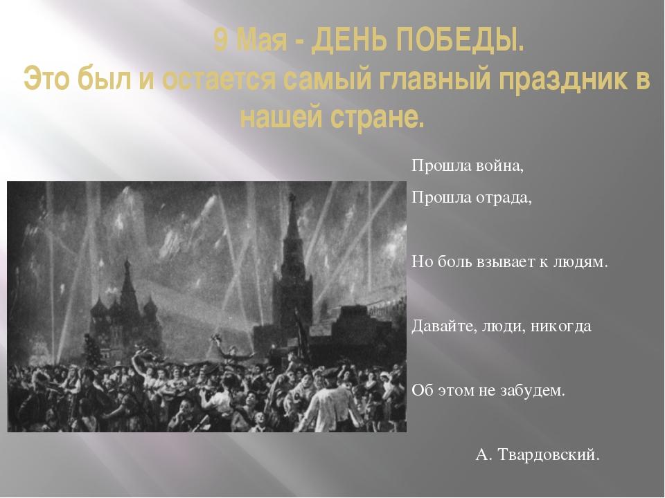 9 Мая - ДЕНЬ ПОБЕДЫ. Это был и остается самый главный праздник в нашей стран...