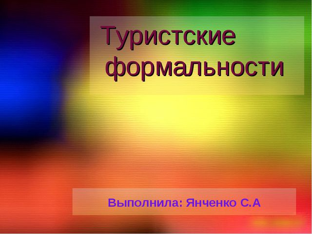 Выполнила: Янченко С.А Туристские формальности