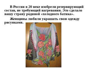 В России в 20 веке изобрели резервирующий состав, не требующий нагревания. Эт