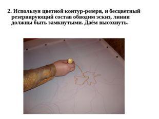2. Используя цветной контур-резерв, и бесцветный резервирующий состав обводим