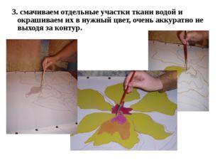 3. смачиваем отдельные участки ткани водой и окрашиваем их в нужный цвет, оче