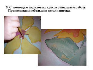 6. С помощью акриловых красок завершаем работу. Прописываем небольшие детали