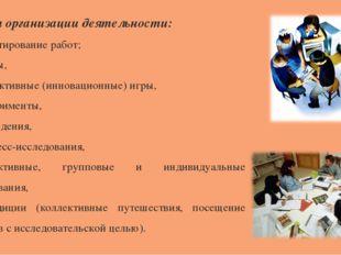 Формы организации деятельности: проектирование работ; беседы, продуктивные (и