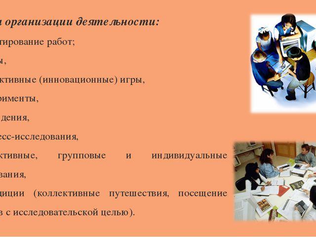 Формы организации деятельности: проектирование работ; беседы, продуктивные (и...