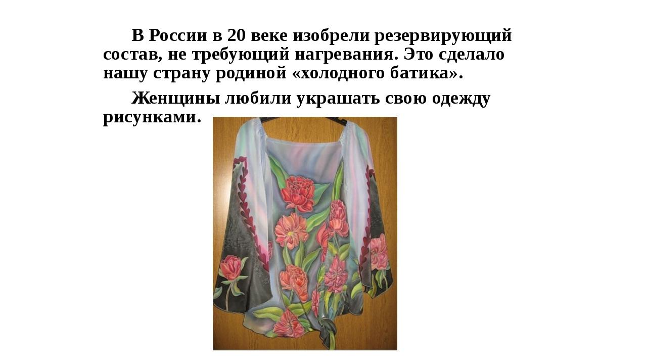 В России в 20 веке изобрели резервирующий состав, не требующий нагревания. Эт...
