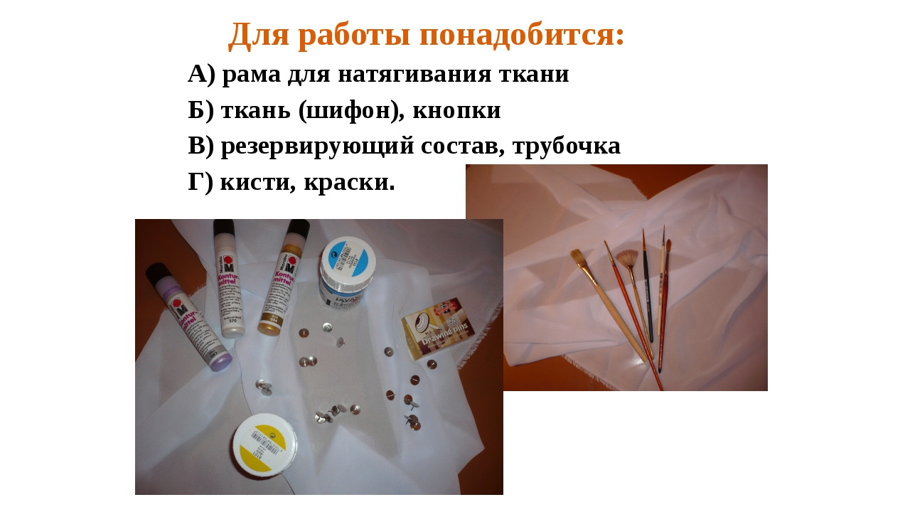 Для работы понадобится: А) рама для натягивания ткани Б) ткань (шифон), кнопк...
