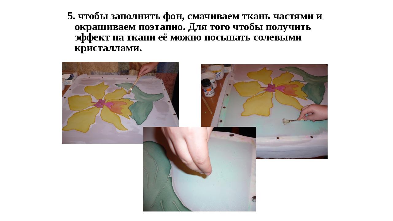5. чтобы заполнить фон, смачиваем ткань частями и окрашиваем поэтапно. Для то...