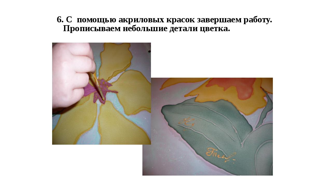 6. С помощью акриловых красок завершаем работу. Прописываем небольшие детали...