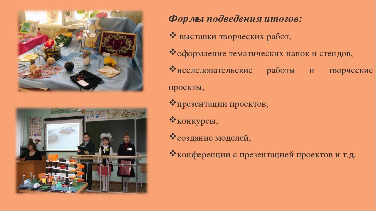 Формы подведения итогов: выставки творческих работ, оформление тематических п...