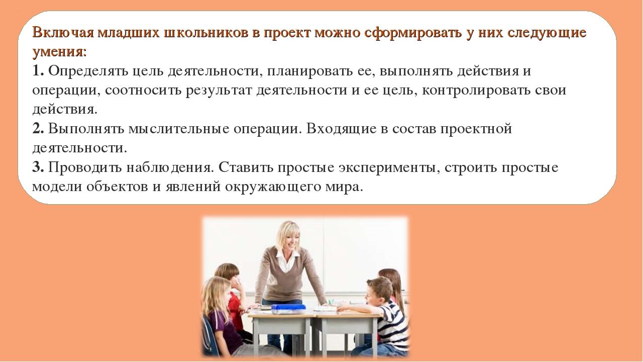 Включая младших школьников в проект можно сформировать у них следующие умения...
