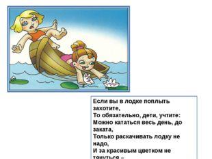 Если вы в лодке поплыть захотите, То обязательно, дети, учтите: Можно кататьс