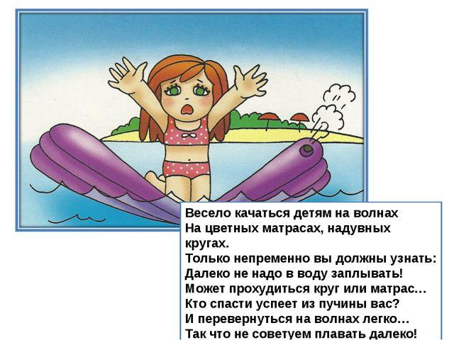 Весело качаться детям на волнах На цветных матрасах, надувных кругах. Только...
