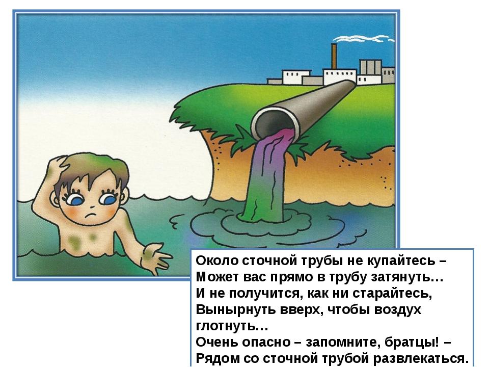 Около сточной трубы не купайтесь – Может вас прямо в трубу затянуть… И не пол...