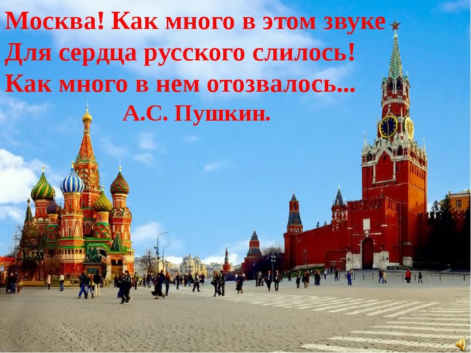 Москва! Как много в этом звуке Для сердца русского слилось! Как много в нем о...