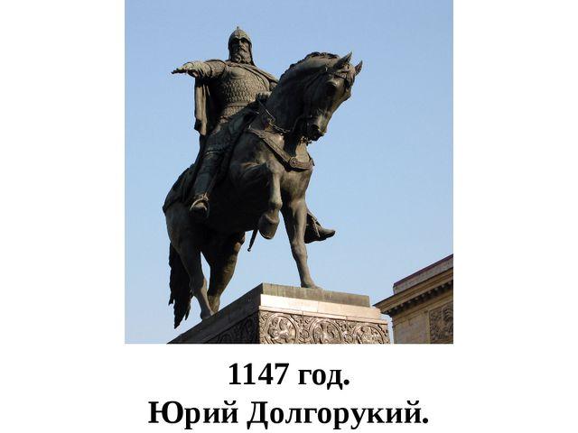 1147 год. Юрий Долгорукий.