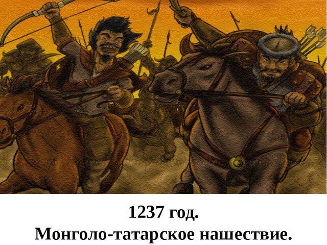 1237 год. Монголо-татарское нашествие.