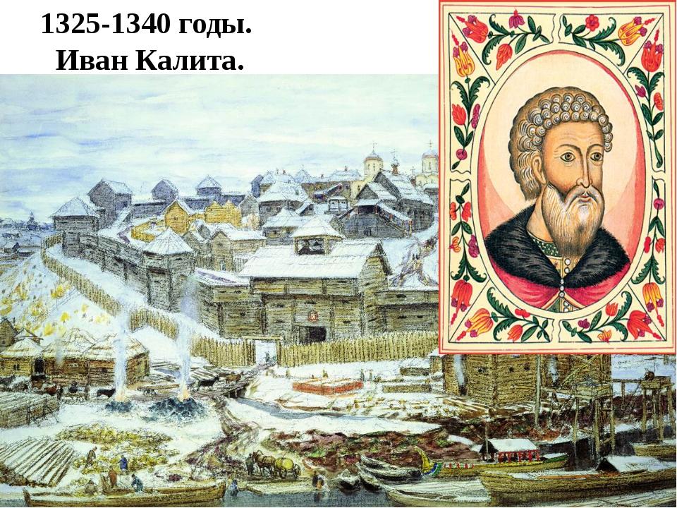 1325-1340 годы.  Иван Калита.