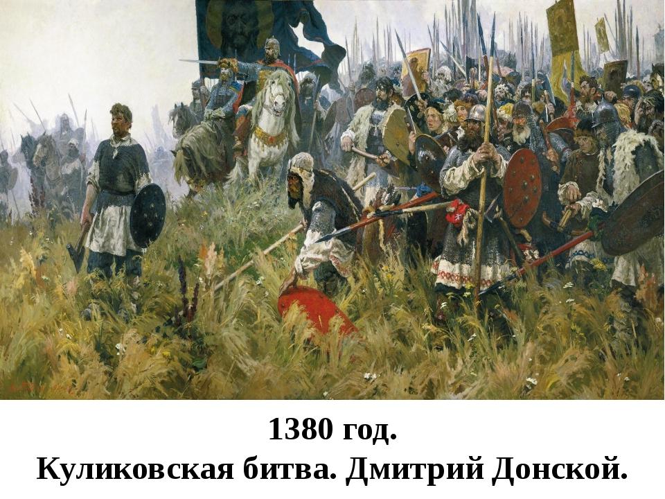 1380 год. Куликовская битва. Дмитрий Донской.
