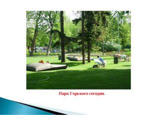 Парк Горького сегодня.