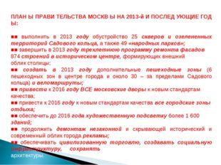 КОМФОРТНАЯ ГОРОДСКАЯ СРЕДА ПЛАН Ы ПРАВИ ТЕЛЬСТВА МОСКВ Ы НА 2013-й И ПОСЛЕД У