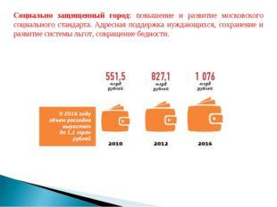 Социально защищенный город: повышение и развитие московского социального стан