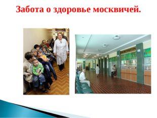 Забота о здоровье москвичей.