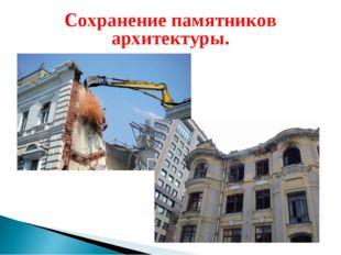 Сохранение памятников архитектуры.
