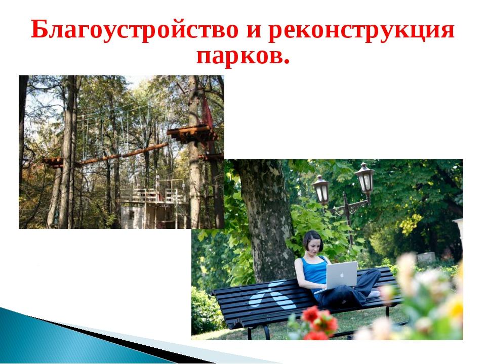 Благоустройство и реконструкция парков.