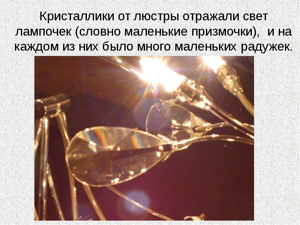 Кристаллики от люстры отражали свет лампочек (словно маленькие призмочки), и...