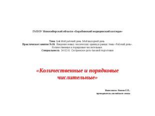 ГАПОУ Новосибирской области «Барабинский медицинский колледж» Тема 1.4. Мой р