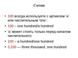 Сотни 100 всегда используете с артиклем 'a' или числительным 'one': 100 – one
