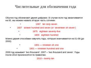 Числительные для обозначения года Обычно год обозначают двумя цифрами. В случ