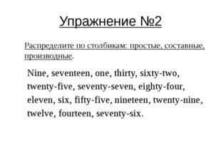 Упражнение №2 Распределите по столбикам: простые, составные, производные. Nin