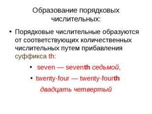 Образование порядковых числительных: Порядковые числительные образуются от со