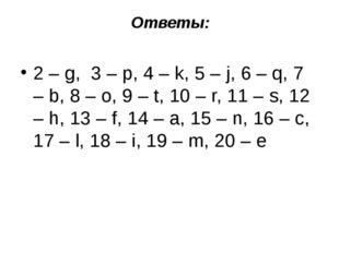 Ответы: 2 – g, 3 – p, 4 – k, 5 – j, 6 – q, 7 – b, 8 – o, 9 – t, 10 – r, 11