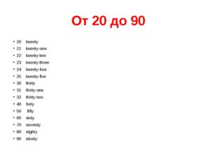 От 20 до 90 20 twenty 21 twenty-one 22 twenty-two 23 twenty-thre