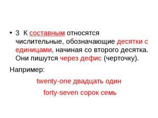 3 К составным относятся числительные, обозначающие десятки с единицами, начи