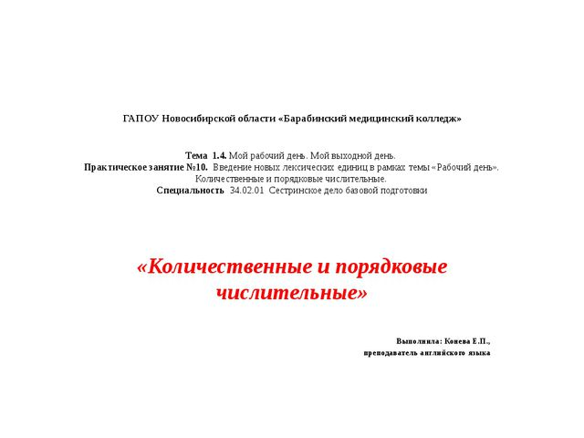 ГАПОУ Новосибирской области «Барабинский медицинский колледж» Тема 1.4. Мой р...