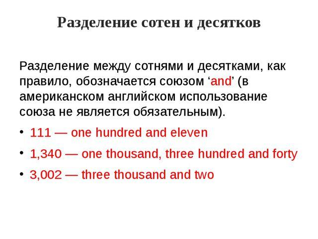 Разделение сотен и десятков Разделение между сотнями и десятками, как правило...