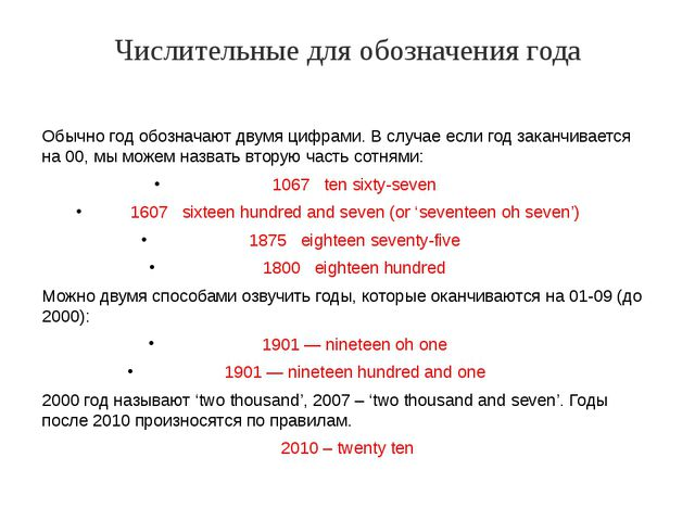 Числительные для обозначения года Обычно год обозначают двумя цифрами. В случ...