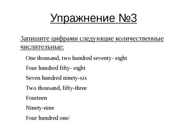Упражнение №3 Запишите цифрами следующие количественные числительные: One tho...