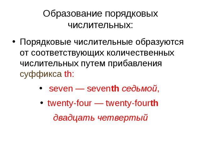 Образование порядковых числительных: Порядковые числительные образуются от со...