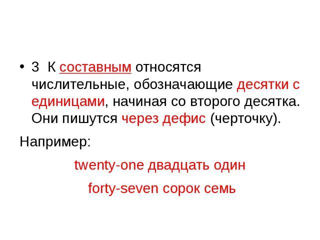 3 К составным относятся числительные, обозначающие десятки с единицами, начи...
