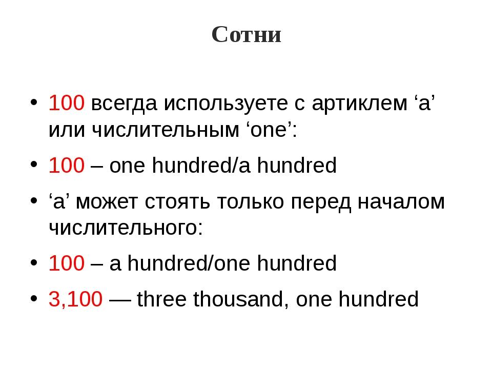 Сотни 100 всегда используете с артиклем 'a' или числительным 'one': 100 – one...