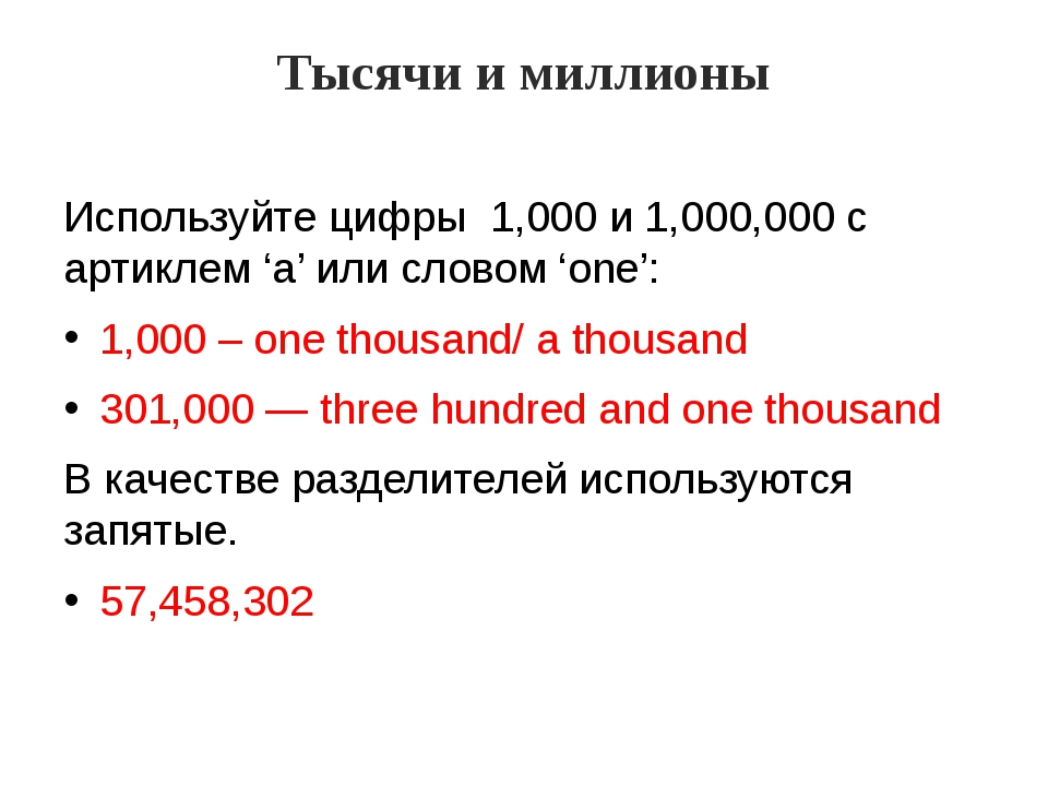 Тысячи и миллионы Используйте цифры 1,000 и 1,000,000 с артиклем 'a' или сло...