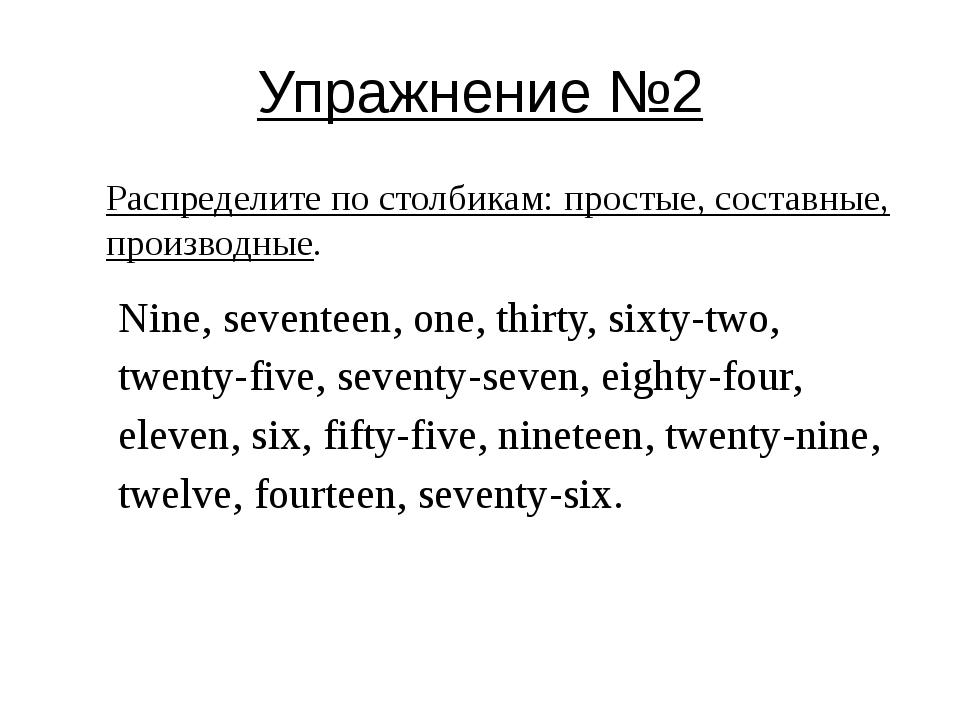Упражнение №2 Распределите по столбикам: простые, составные, производные. Nin...