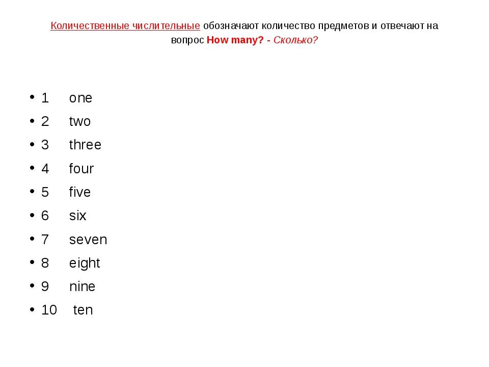 Количественные числительныеобозначают количество предметов и отвечают на воп...
