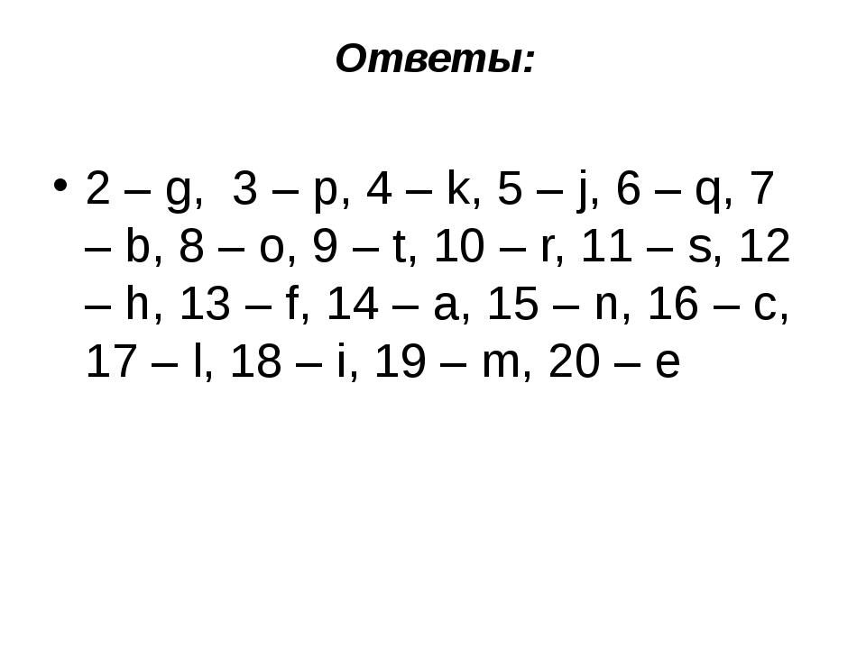 Ответы: 2 – g, 3 – p, 4 – k, 5 – j, 6 – q, 7 – b, 8 – o, 9 – t, 10 – r, 11...